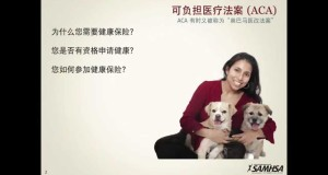 What Immigrants and Refugees Need to Know about the Affordable Care Act [CHINESE (MANDARIN)]